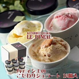 【あす楽】【お中元】ルピノー 菓一座 アイス ジェラート 6種 12個入り ギフト 詰め合せ パティシエの手作り ジェラート