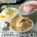 【お中元】【あす楽】【送料無料】ルピノー 菓一座 ジェラート ギフト 6種セット パティシエの手作りジェラート アイス