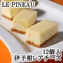 ルピノー 伊予柑 レアチーズ 10個入 レアチーズケーキ スイーツ ギフト 詰め合わせ