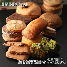 焼き菓子 詰め合わせ ギフトあす楽【ルピノー】 菓一座 大阪城 洋菓子 クッキー35個入り 【母の日】