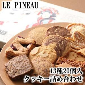 クッキー 詰め合わせ ギフト あす楽【ルピノー】きさんじ クッキー 文楽劇場 M 20個入り 焼き菓子 詰合せ