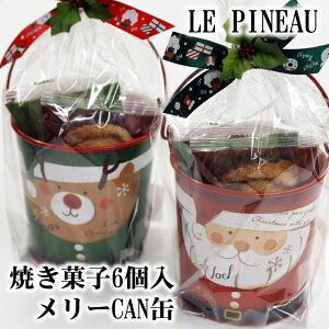 クリスマス お菓子 詰め合わせ ルピノー クッキー 6個入 クリスマス オーナメント プレゼント/メリーCAN缶