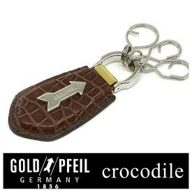 GOLD PFEIL 「ゴールドファイル」 クロコダイルレザー キーホルダー GP13970【ダークブラウン】【楽ギフ_包装選択】