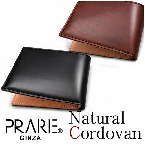 ナチュラルコードバン スマートコンパクト 二つ折り財布(小銭入れなし) 「プレリーギンザ」 NP47222【楽ギフ_包装選択】