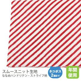 スムースニット生地105cm巾クリスマスプリント/ななめハンドリテン・ストライプ柄(手書き風ボーダー)【55cmカット済み販売】