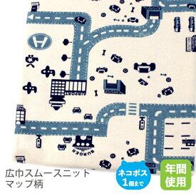 広巾スムースニット生地155cm巾/マップ柄【50cm単位販売】