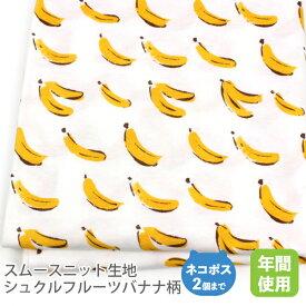 スムースニット生地105cm巾/シュクルフルーツバナナ柄【50cm単位販売】