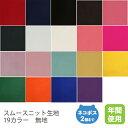 スムースニット生地102cm巾/無地【50cm単位販売】