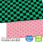 ★スムースニット生地105cm巾/市松模様と麻の葉柄【50cm単位販売】