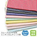 【新色追加】スムースニット生地105cm巾/ミニギンガムチェック・オリジナルカラー(生成地)【50cm単位販売】
