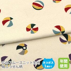 広巾155cmスムースニット生地/「紙ふうせん柄」(生成地)【50cm単位商品】