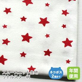 スムースニット生地105cm巾/リトルスター(お星さま柄)【50cm単位販売】