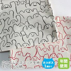 広巾スムースニット生地155cm巾/モンストル柄【50cm単位販売】
