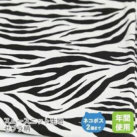 スムースニット生地105cm巾/ゼブラ柄(オフ) 【50cm単位販売】