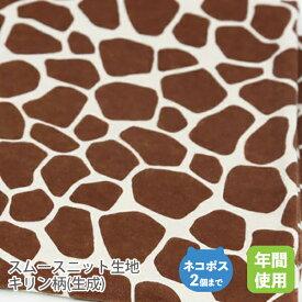 スムースニット生地105cm巾/キリン柄(生成)【50cm単位販売】10