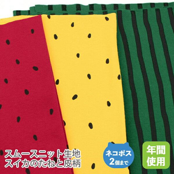 スムースニット生地105cm巾/スイカのたねと皮柄【50cm単位販売】