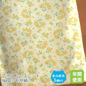 広巾スムースニット生地155cm巾/NEWミモザ花(生成×イエロー)【50cm単位販売】