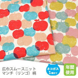 広巾スムースニット生地155cm巾/マンチ(リンゴ)柄【50cm単位商品】