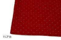 広巾リバーシブルキルト生地130cm巾/ドット&ボーダー(オリジナルカラー)【50cm単位販売】