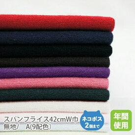 スパンフライス 42cmW巾/無地(A.9配色)【50cm単位販売】