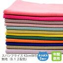 スパンフライス 42cmW巾/無地(B.12配色)【50cm単位販売】