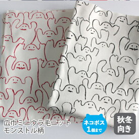 広巾ミニウラ毛ニット生地165cm巾/モンストル柄【50cm単位商品】
