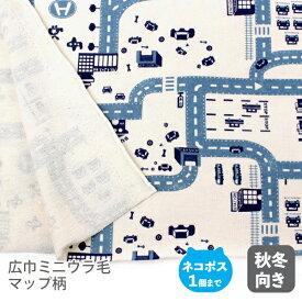 広巾ミニウラ毛ニット生地165cm巾/マップ柄【50cm単位商品】
