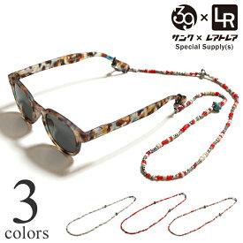 Sunku サンク アイウェアホルダー ビーズ Eyewear Holder Beads グラスホルダー ネックレス 39 SK-064LR レアトレア別注