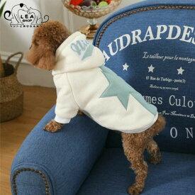 送料無料 犬 服 ドッグウェア 星柄 ジャケット フード付きパーカー ワンちゃん服 あったか 散歩 可愛い おしゃれ