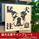 猛犬注意プレート【ブルドッグ】ドア周り防犯 セキュリティー注意喚起板