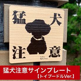 猛犬注意プレート【トイプードル】ドア周り防犯 セキュリティー注意喚起板
