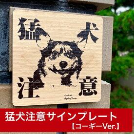 猛犬注意プレート【コーギー】ドア周り防犯 セキュリティー注意喚起板