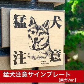 猛犬注意プレート【柴犬】ドア周り防犯 セキュリティー注意喚起板