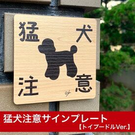 猛犬注意プレート【トイプードル2】ドア周り防犯 セキュリティー注意喚起板