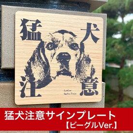 猛犬注意プレート【ビーグル】ドア周り防犯 セキュリティー注意喚起板
