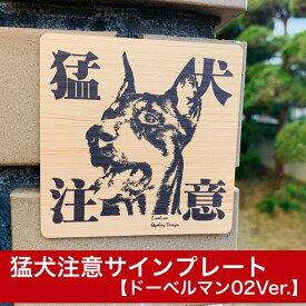 猛犬注意プレート【ドーベルマン】ドア周り防犯 セキュリティー注意喚起板