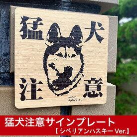 猛犬注意プレート【ハスキー】ドア周り防犯 セキュリティー注意喚起板