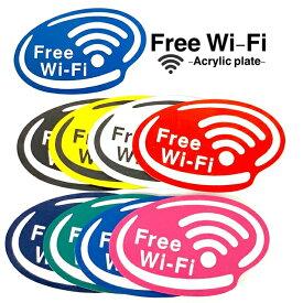【送料無料】Free Wi-Fi アクリルプレート 全8色 店舗向けサインプレート