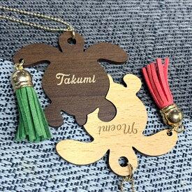 【送料無料】 HONU(ホヌ)ペアキーホルダー タッセル付きカップルキーホルダーお揃い 記念のペアグッズ 名入れ彫刻加工 結婚祝い