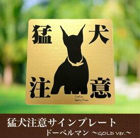 猛犬注意プレートGOLD【ドーベルマン】ドア周り防犯 セキュリティー注意喚起板
