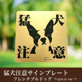 猛犬注意プレートGOLD【フレンチブルドッグ】ドア周り防犯 セキュリティー注意喚起板