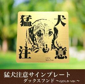 猛犬注意プレートGOLD【ダックスフンド】ドア周り防犯 セキュリティー注意喚起板
