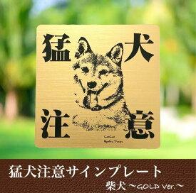 猛犬注意プレートGOLD【柴犬】ドア周り防犯 セキュリティー注意喚起板