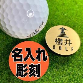 ゴルフマーカー/名入れ 彫刻ゴールド調アクリル【レーザー彫刻】父の日・ギフト・父の日ギフト・名入れ可能・ネーム