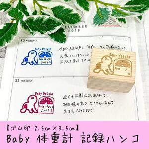【ゴム印】Baby 体重計 記録ハンコ (2.cm×3.5cm)赤ちゃん 育児日記