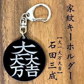 石田三成 家紋キーホルダー大一大万大吉 戦国 戦国武将シリーズ