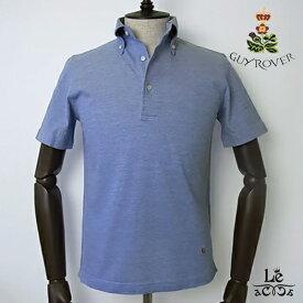 GUY ROVER ギローバー ボタンダウン ポロシャツ 鹿の子 半袖 無地 ロイヤルブルー ビジネスポロシャツ イタリア製 国内正規品 15120