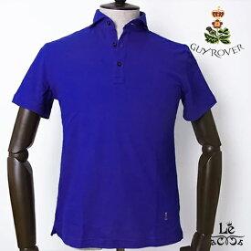 GUY ROVER ギローバー ポロシャツ カッタウェイ ワイドカラー 鹿の子 半袖 無地 ヴィヴィッドブルー クールビズ メンズ イタリア製 国内正規品 15400