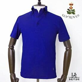 GUY ROVER ギローバー ボタンダウン ポロシャツ 鹿の子 半袖 無地 ヴィヴィッドブルー 青 クールビズ イタリア製 国内正規品 15400