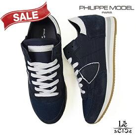 【SALE】Philippe Model フィリップモデル スニーカー TROPEZ BASIC トロペ ベーシック レザー ネイビー 紺 メンズ 国内正規品 46200【送料無料】【バレンタイン】